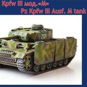 Pz.Kpfw III Ausf.M
