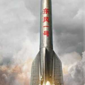 Chinese Dong Feng-1 (Project 1059) Ground-to-Ground Missile