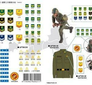 ROC Army 1960-2000 Military Armband Decal