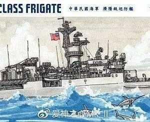ROCN Chi Yang Class Frigate