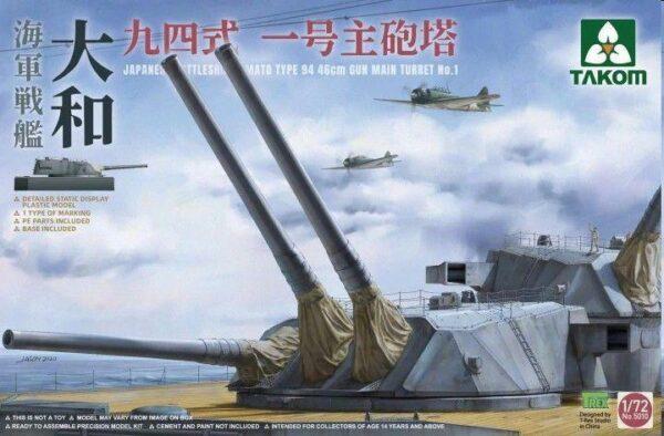Japanes Battleship Yamato -  Type 94 - 46cm Gun Main Turret No.1